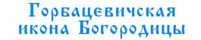 Горбацевичская икона